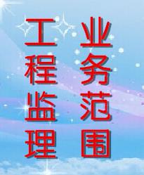 南京工程监理业务范围