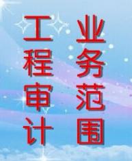 南京工程审计业务范围